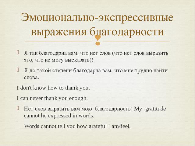 Я так благодарна вам. что нет слов (что нет слов выразить это, что не могу вы...