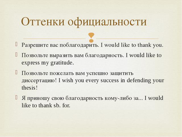 Разрешите вас поблагодарить. I would like to thank you. Позвольте выразить ва...