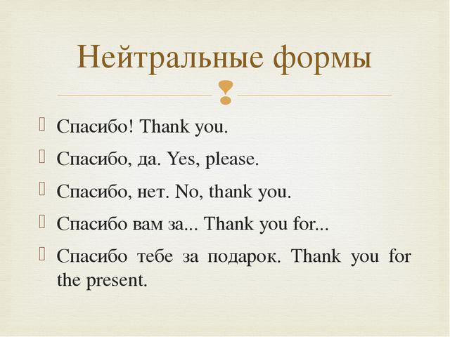 Спасибо! Thank you. Спасибо, да. Yes, please. Спасибо, нет. No, thank you. Сп...