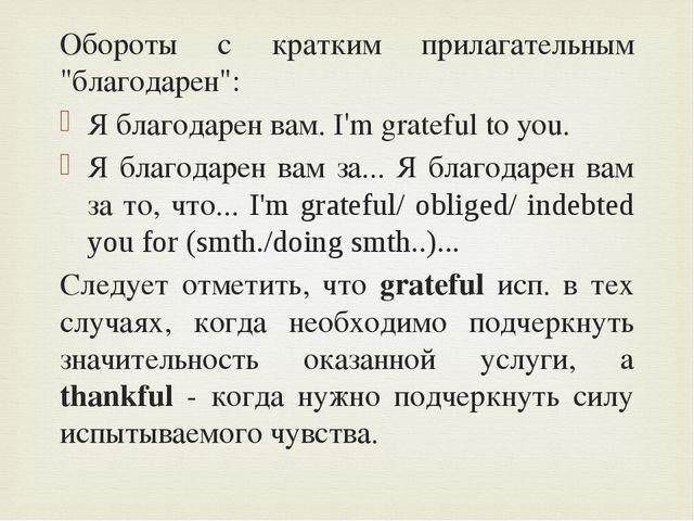 """Обороты с кратким прилагательным """"благодарен"""": Я благодарен вам. I'm grateful..."""