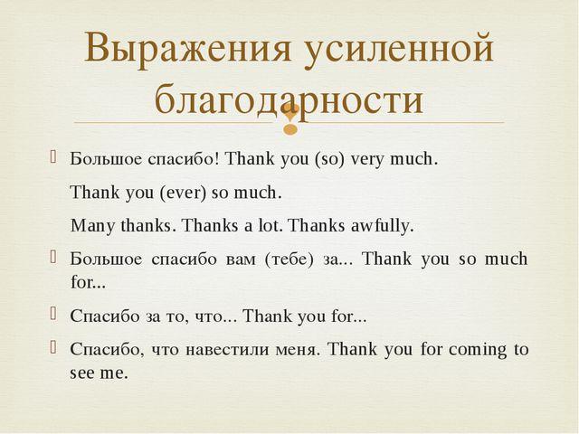Большое спасибо! Thank you (so) very much. Thank you (ever) so much. Many tha...