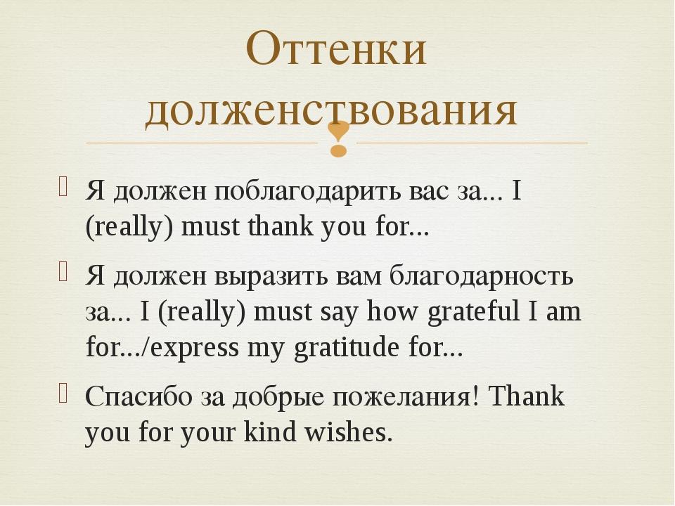 Я должен поблагодарить вас за... I (really) must thank you for... Я должен вы...