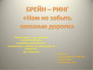 Авторы: учитель МБОУ СОШ № 3 города Азова Ермолаенко А.Н. Патриотизм – это чу