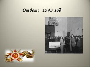 Ответ: 1943 год