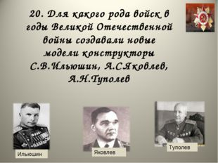 20. Для какого рода войск в годы Великой Отечественной войны создавали новые
