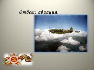 Ответ: авиация