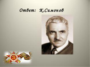 Ответ: К.Симонов