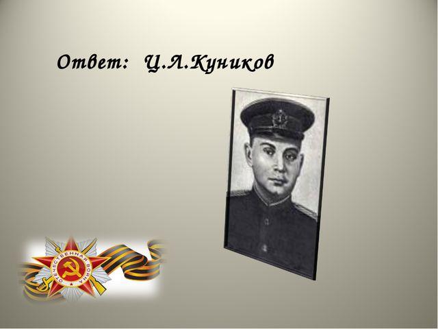 Ответ: Ц.Л.Куников