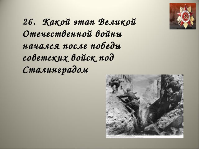 26. Какой этап Великой Отечественной войны начался после победы советских вой...