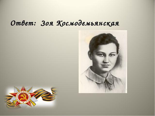 Ответ: Зоя Космодемьянская