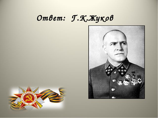 Ответ: Г.К.Жуков