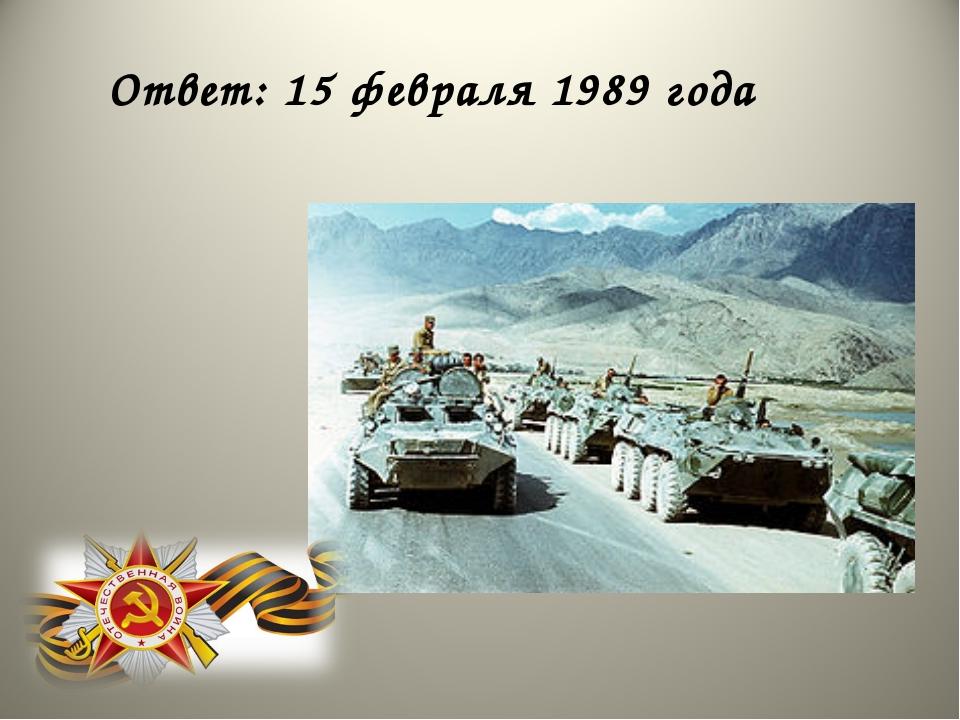 Ответ: 15 февраля 1989 года