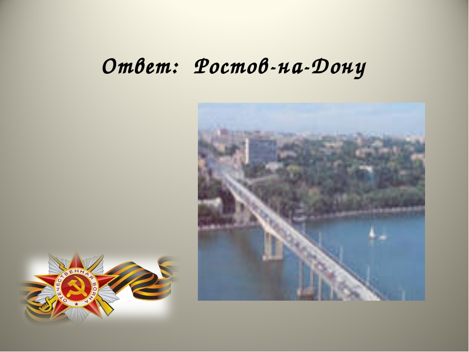 Ответ: Ростов-на-Дону