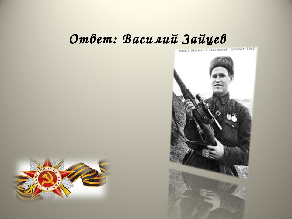Ответ: Василий Зайцев