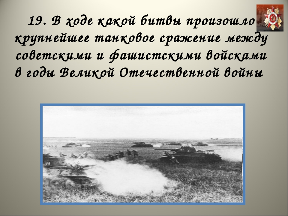 19. В ходе какой битвы произошло крупнейшее танковое сражение между советским...
