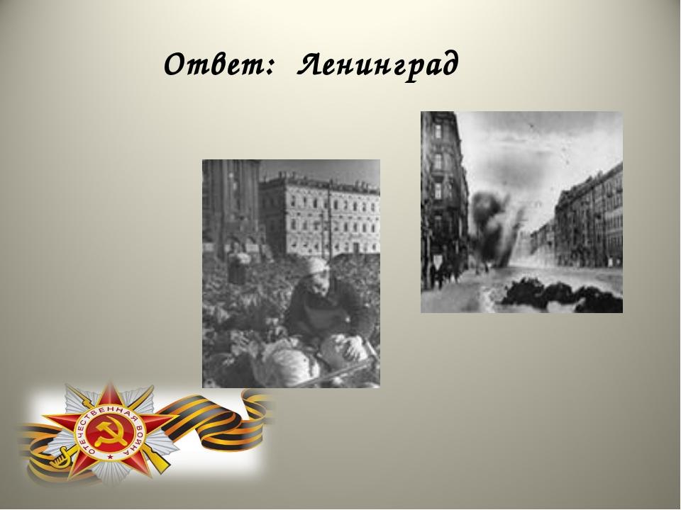 Ответ: Ленинград