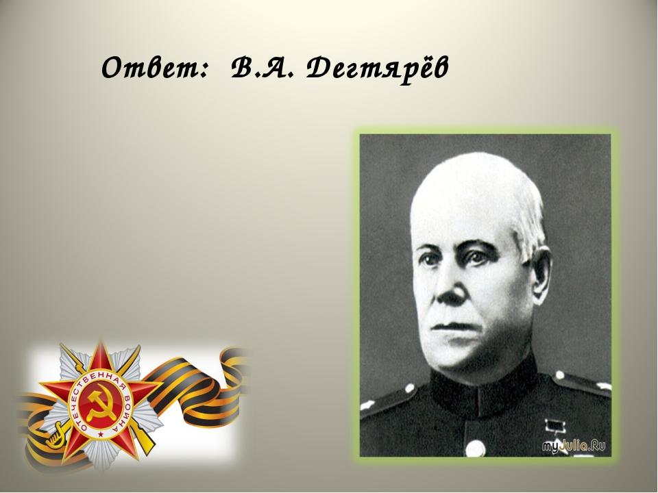 Ответ: В.А. Дегтярёв
