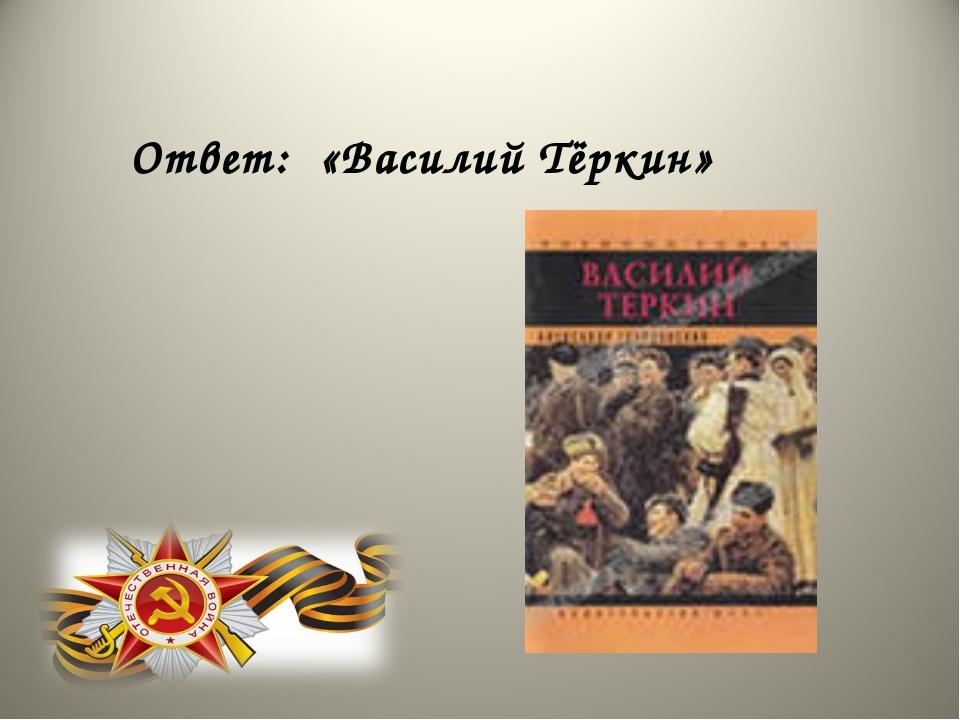 Ответ: «Василий Тёркин»