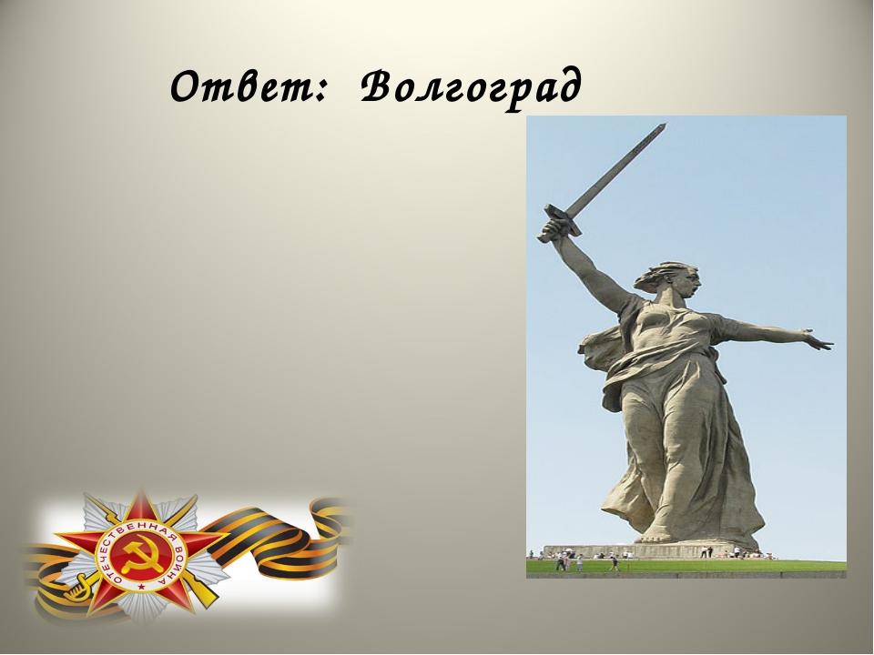 Ответ: Волгоград