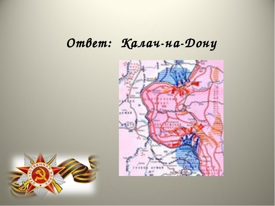 Ответ: Калач-на-Дону