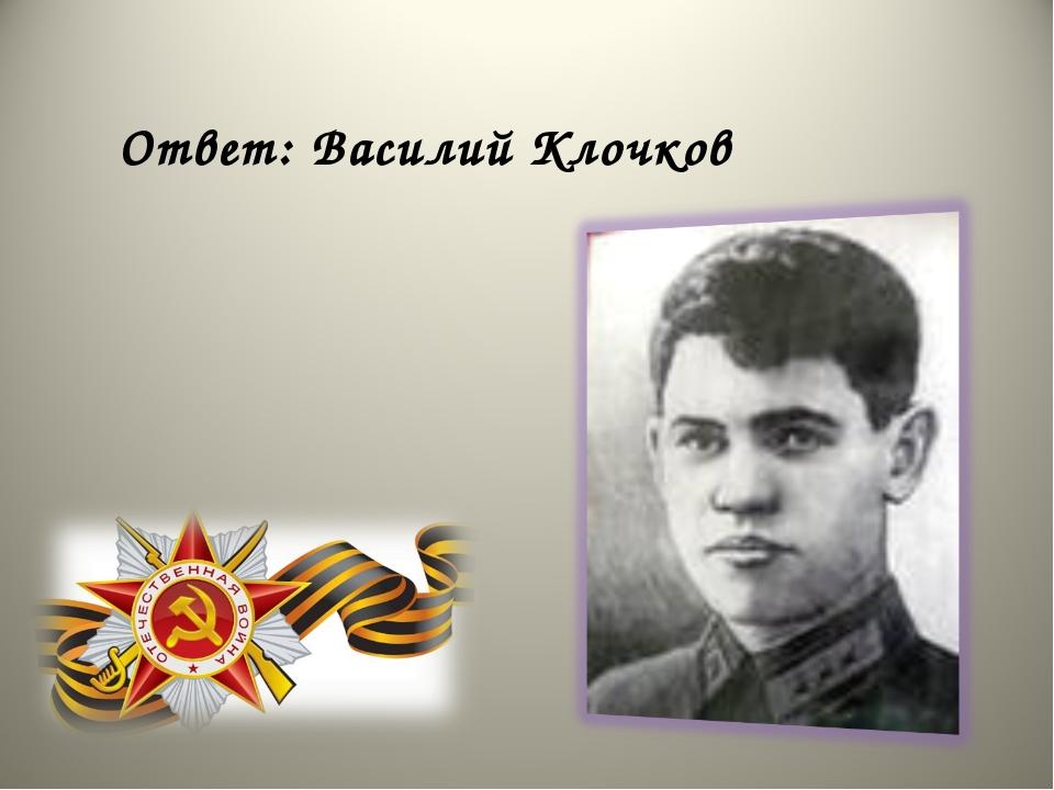 Ответ: Василий Клочков