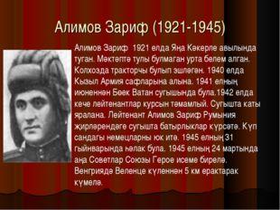 Алимов Зариф (1921-1945) Алимов Зариф 1921 елда Яңа Кәкерле авылында туган. М