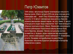 Петр Юхвитов 1944 елның августында Карпат юнәлешендә һөҗүм итү бурычы куела.