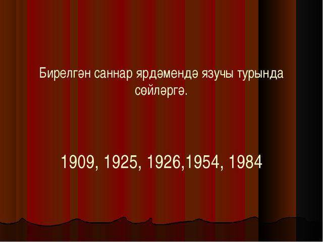 Бирелгән саннар ярдәмендә язучы турында сөйләргә. 1909, 1925, 1926,1954, 1984
