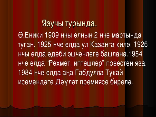 Язучы турында. Ә.Еники 1909 нчы елның 2 нче мартында туган. 1925 нче елда ул...