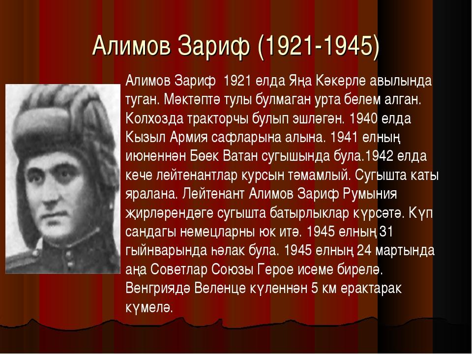 Алимов Зариф (1921-1945) Алимов Зариф 1921 елда Яңа Кәкерле авылында туган. М...