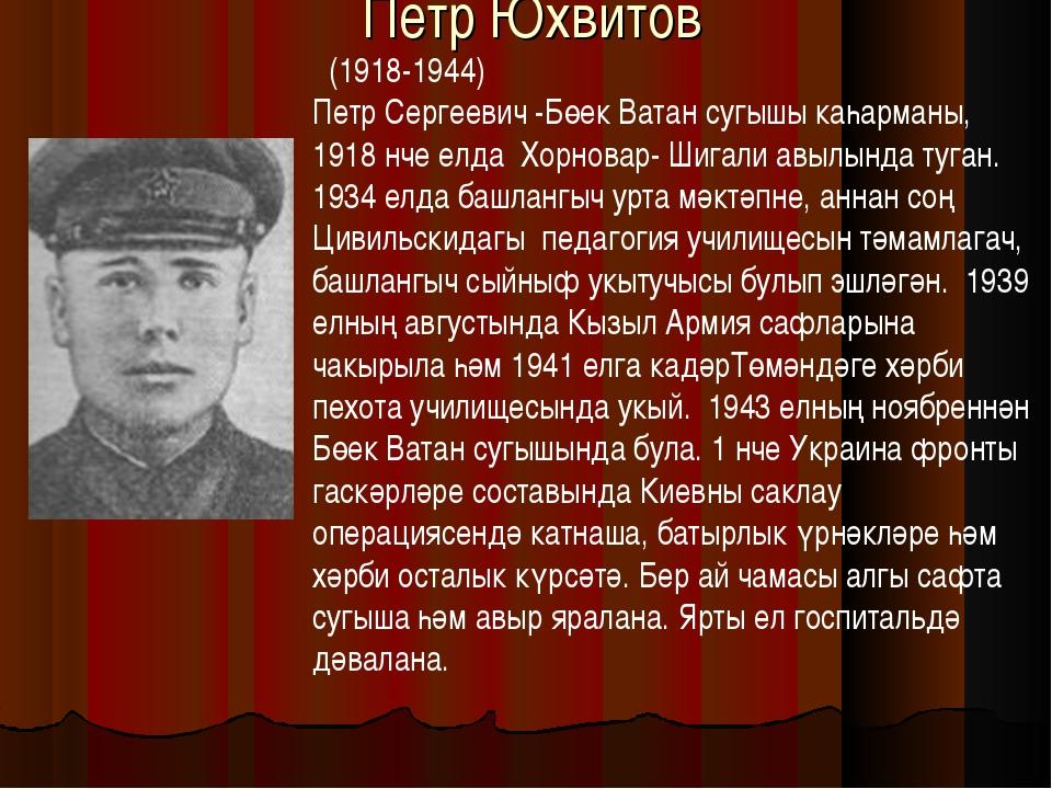 Петр Юхвитов (1918-1944) Петр Сергеевич -Бөек Ватан сугышы каһарманы, 1918 нч...