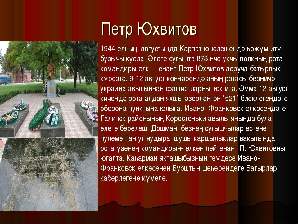 Петр Юхвитов 1944 елның августында Карпат юнәлешендә һөҗүм итү бурычы куела....