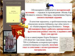 Обучающимся предлагается исторический источник — отрывок из произведения «Жиз