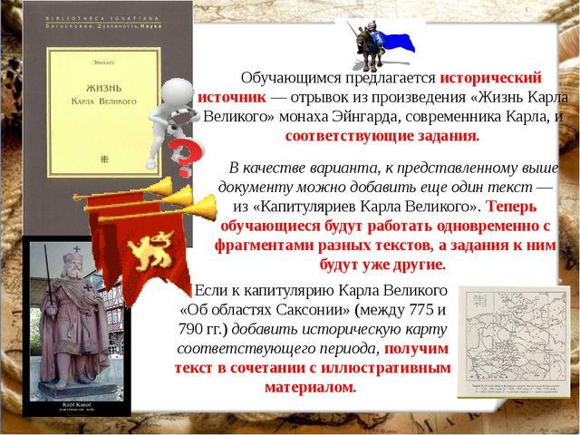 Обучающимся предлагается исторический источник — отрывок из произведения «Жиз...