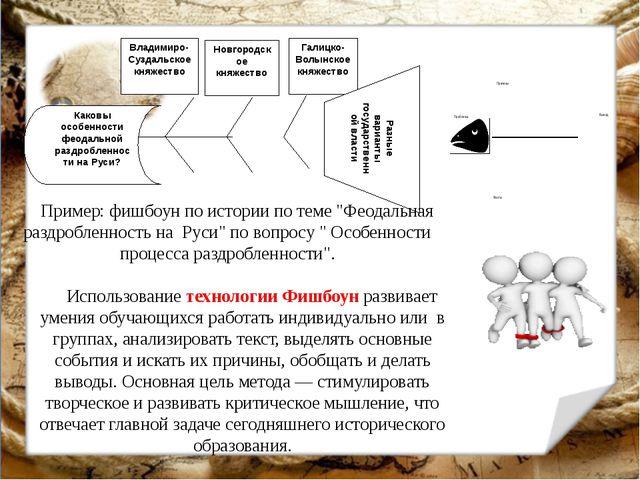 Каковы особенности феодальной раздробленности на Руси? Владимиро-Суздальское...
