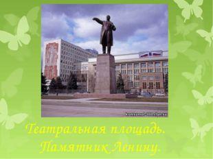 Театральная площадь. Памятник Ленину.