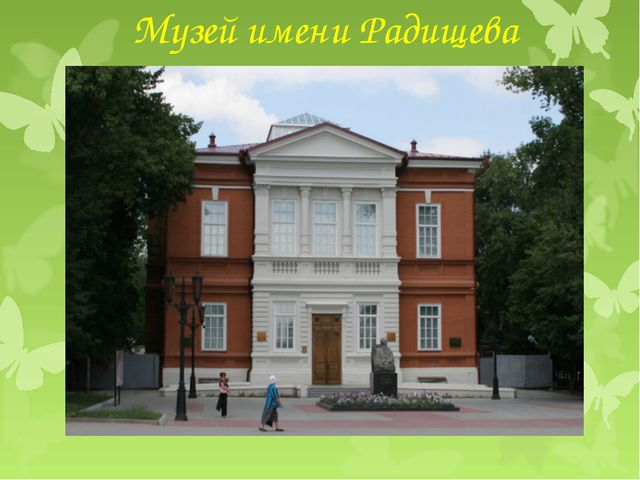 Музей имени Радищева