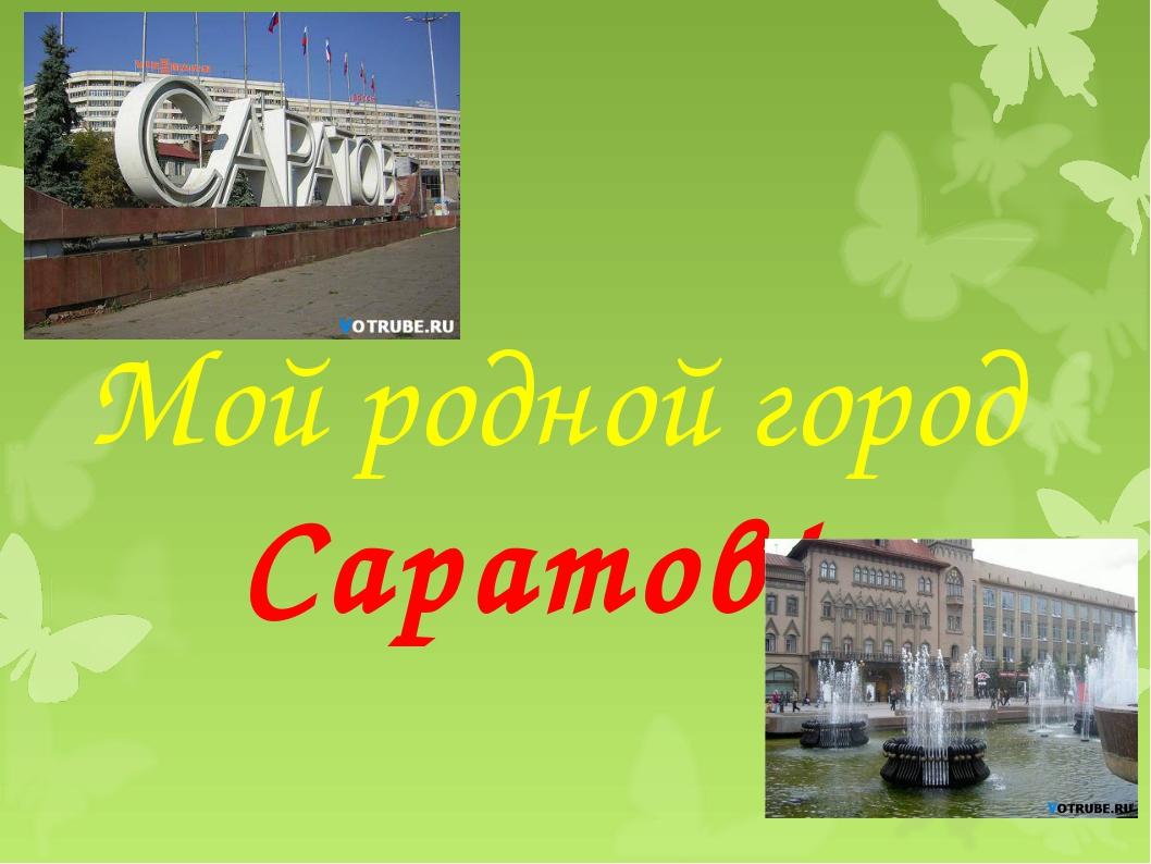 Мой родной город Саратов!