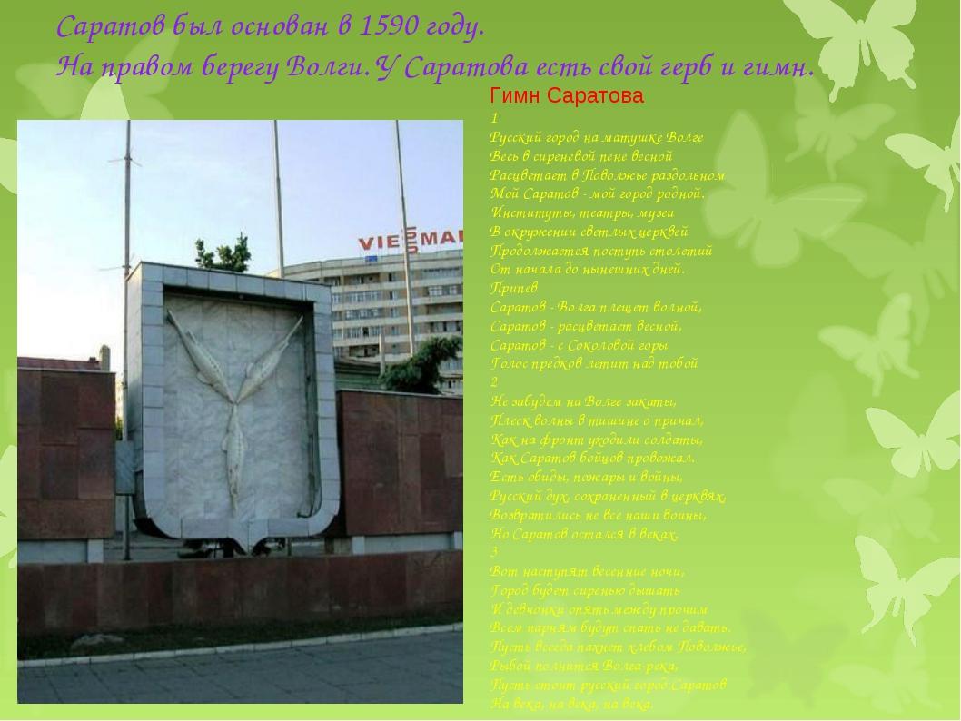 Саратов был основан в 1590 году. На правом берегу Волги. У Саратова есть свой...