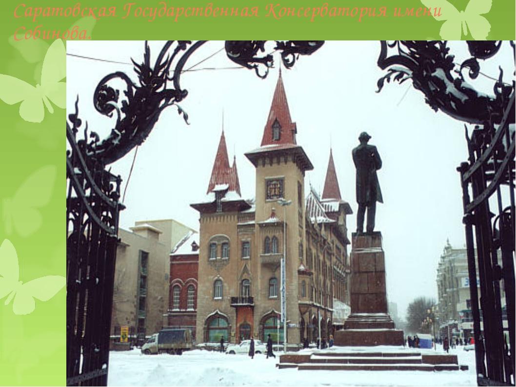 Саратовская Государственная Консерватория имени Собинова.