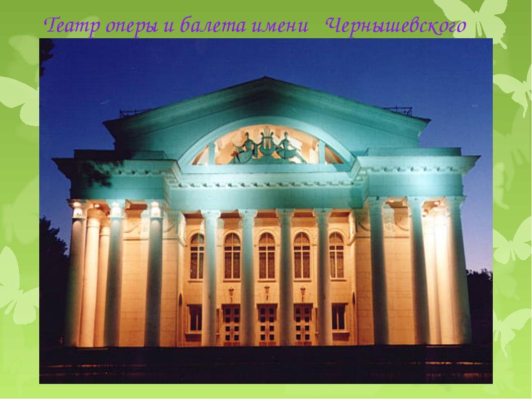 Театр оперы и балета имени Чернышевского