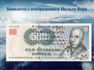 Банкнота с изображением Нильса Бора