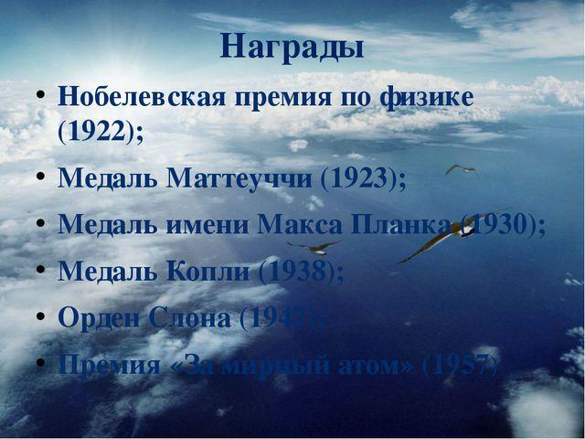 Награды Нобелевская премия по физике (1922); Медаль Маттеуччи (1923); Медаль...