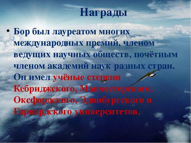 Награды Бор был лауреатом многих международных премий, членом ведущих научных...