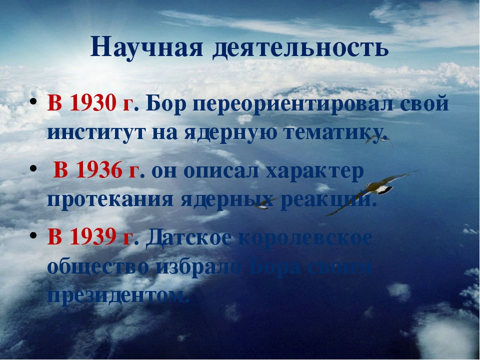 Научная деятельность В 1930 г. Бор переориентировал свой институт на ядерную...