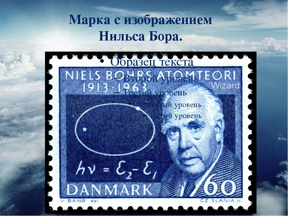 Марка с изображением Нильса Бора.