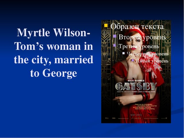 Myrtle Wilson- Tom's woman in the city, married to George