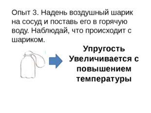 Опыт 3. Надень воздушный шарик на сосуд и поставь его в горячую воду. Наблюда