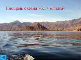 Площадь океана 76,17 млн.км²
