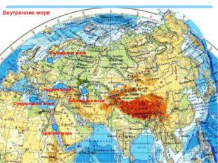 Внутренние моря Средиземное море Черное море Балтийское море Каспийское море
